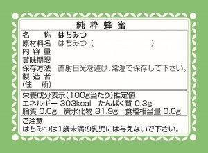 はちみつ 裏貼り - 養蜂器具の通販サイト秋田屋本店