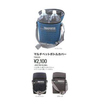 【TRANSPORTER】マルチペットボトルカバー