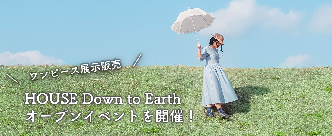 HOUSE Down to Earth オープンイベント