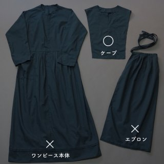 【ケープのみ】トラディショナルアーミッシュドレス◇パーツ別オーダー