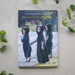 書籍「アーミッシュカントリーの美しい暮らし」(送料込み)