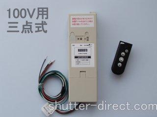 三和 シャッターリモコン装置 100V用 三点式 送信機×1個付き