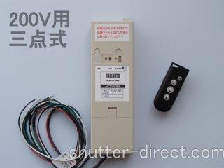 三和 シャッターリモコン装置 200V用 三点式 送信機×1個付き