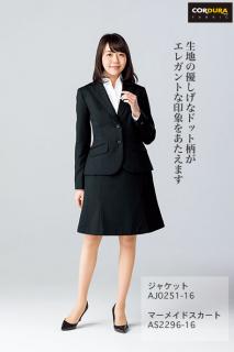 【 ボンマックス】ジャケット&マーメイドスカート セット(ブラック)《コーデュラ®ファブリック・ホームクリーニング・ストレッチ・静電気防止》