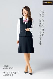 【 ボンマックス】コーデュラ®ファブリック ベスト&マーメイドスカート セット(ネイビー)