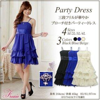 全3色ブローチ付きフリル 結婚式 パーティードレス ぺプラムドレス 成人式 ドレス