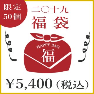<img class='new_mark_img1' src='//img.shop-pro.jp/img/new/icons57.gif' style='border:none;display:inline;margin:0px;padding:0px;width:auto;' />【限定50個】余白の福袋 1万2千円相当