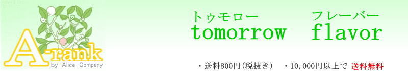 tomorrowflavor