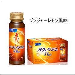 ファンケル パーフェクトスリム ドリンク Plus  約30日分 (徳用3個セット) 1箱(50ml×10本)×3