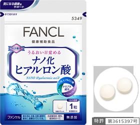 ファンケル ナノ化 ヒアルロン酸 30粒