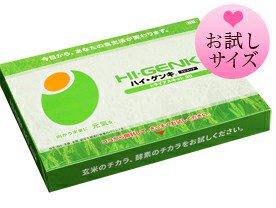 玄米酵素 ハイ・ゲンキ  トライアルキット30