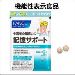 ファンケル 記憶サポート(徳用3袋セット)