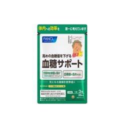 ファンケル 血糖サポート 90粒×3袋
