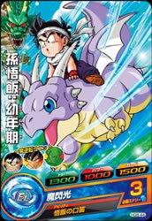 ドラゴンボールヒーローズ GM8弾/HG8-44/孫悟飯:幼年期 (C)