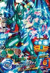 ドラゴンボールヒーローズ JM08弾/HJ8-53 三星龍 (SR)