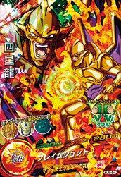ドラゴンボールヒーローズ JM08弾/HJ8-54 四星龍 (SR)