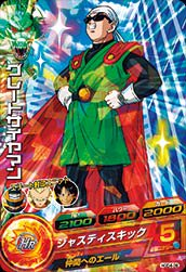 Dragon Ball Heroes HGD4-26