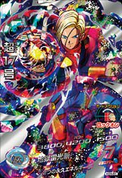 ドラゴンボールヒーローズ HGD5-SEC超17号 (UR)【セル吸収 シークレット シクレドラヒロ 値段】