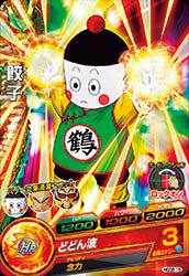 ドラゴンボールヒーローズ HGD8-15 餃子 (C)