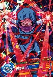 ドラゴンボールヒーローズ HGD8-32 ホイ (SR)【ドラヒロ 対策 邪な魔導師 値段】