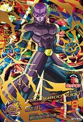 ドラゴンボールヒーローズ HGD8-44 ヒット (UR)【ワンキル ドラヒロ 値段】