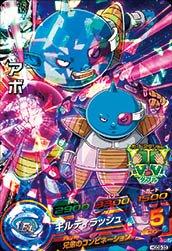 ドラゴンボールヒーローズ HGD9-33 アボ (SR)