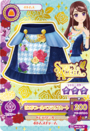 アイカツAK-1406-33(N)ピエドプールぺプラムスカート