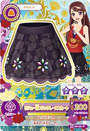 アイカツAK-1406-36(N)ビジュー付ブラックレーススカート