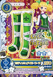 アイカツAK-SP-042(PR)ブリティッシュアイビーブーツ /ロリゴシックコレクション