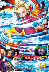 スーパードラゴンボールヒーローズSH3-36 人造人間18号 (SR)