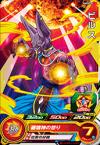 スーパードラゴンボールヒーローズ PR PMDS-04  ビルス【ソーセージ ドラヒロ 値段】