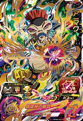 スーパードラゴンボールヒーローズSH5-63 アラク(UR)【第5宇宙 破壊神 星4 アルティメットレア】