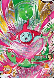 スーパードラゴンボールヒーローズSH8-HCP2 リブリアン(CP)