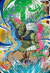 スーパードラゴンボールヒーローズSH8-HCP7 オブニ(CP)