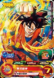 スーパードラゴンボールヒーローズ PR U...