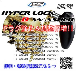 HYPER LOCK D WASHER #14