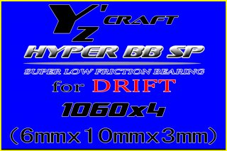 YZ-031 for DRIFT 1060ZZ4個入