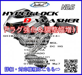 HYPER LOCK D WASHER #6