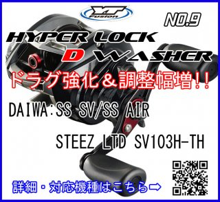 HYPER LOCK D WASHER #9