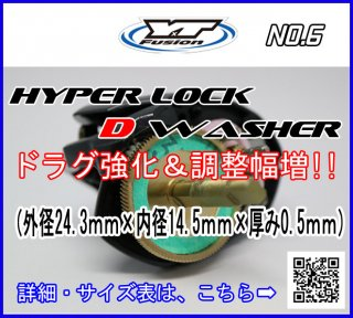 HYPER LOCK D WASHER 単品 NO.6
