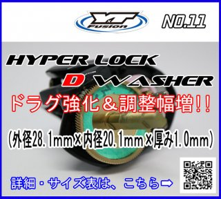 HYPER LOCK D WASHER 単品 NO.11