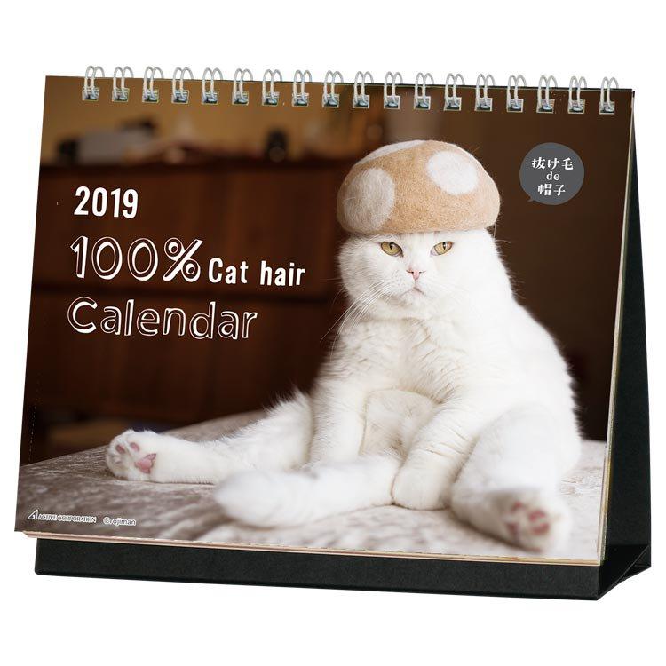 2018年 WORLD CAT 〜世界ねこ紀行〜 卓上カレンダー ACL-572