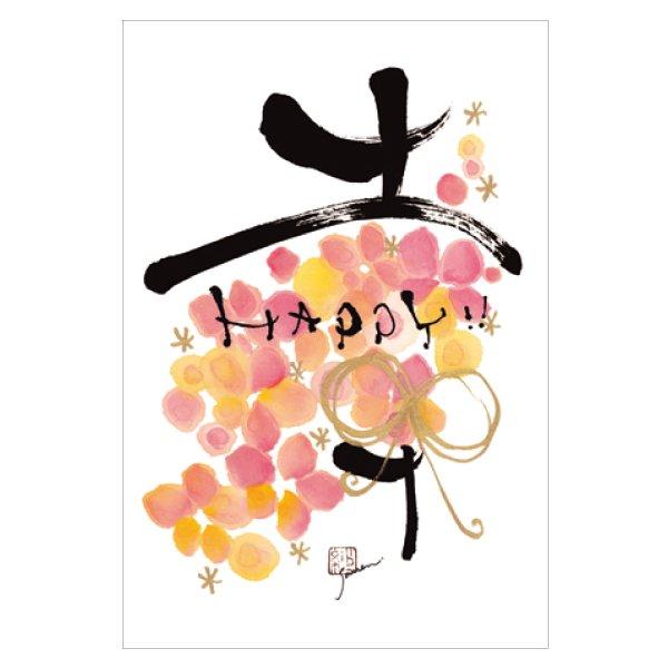 永田紗戀ポストカード「幸」 PT-153