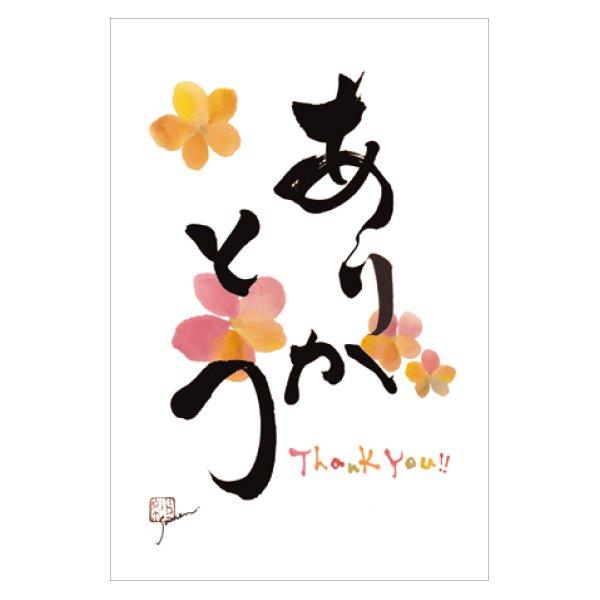 永田紗戀ポストカード「ありがとう」 PT-154