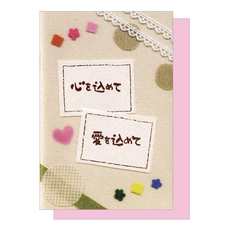 バースデー 絵本カード「心を込めて ...