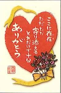 和風メッセージポストカード 「ありが...