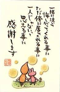 和風メッセージポストカード 「感謝し...