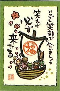 和風メッセージポストカード 「福来た...