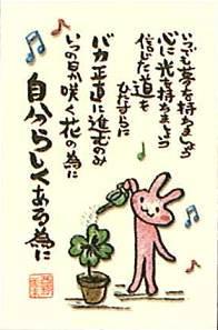 和風メッセージポストカード 「自分ら...