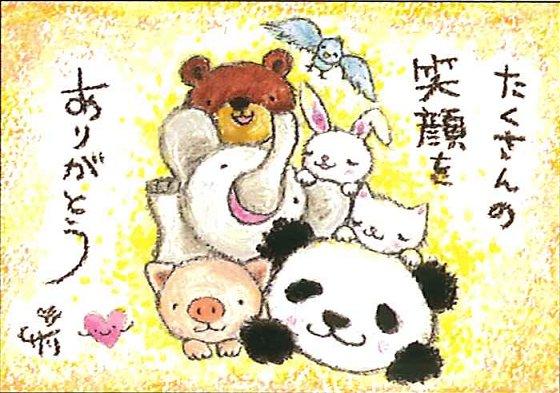動物イラストポストカード たくさんの笑顔をありがとう Ssa 21